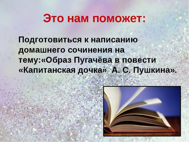 Это нам поможет: Подготовиться к написанию домашнего сочинения на тему:«Образ...