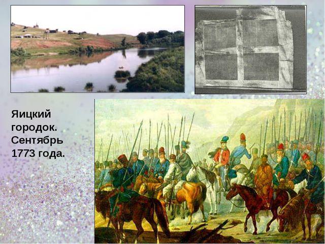 Яицкий городок. Сентябрь 1773 года. *