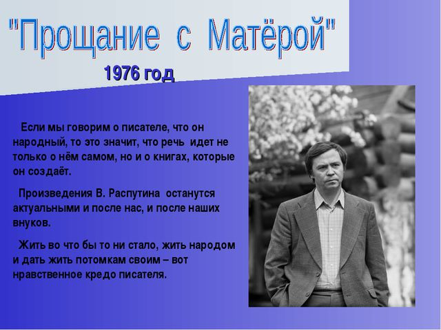 1976 год Если мы говорим о писателе, что он народный, то это значит, что речь...