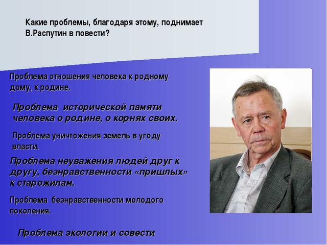 Какие проблемы, благодаря этому, поднимает В.Распутин в повести? Проблема отн...