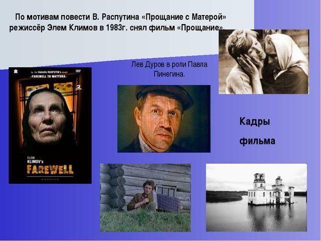 По мотивам повести В. Распутина «Прощание с Матерой» режиссёр Элем Климов в...