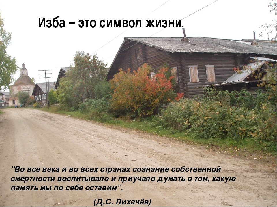"""""""Во все века и во всех странах сознание собственной смертности воспитывало и..."""