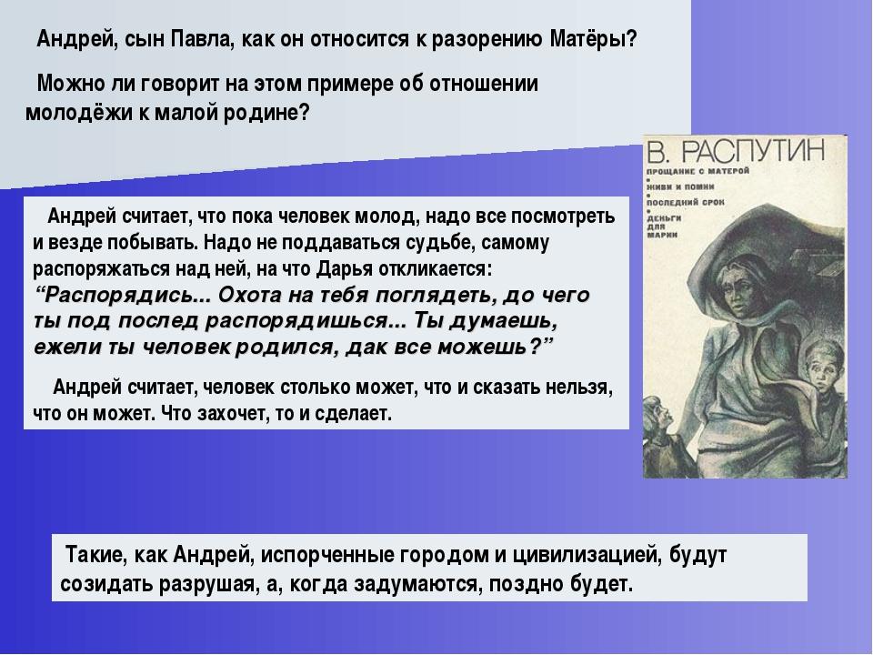 Андрей, сын Павла, как он относится к разорению Матёры? Можно ли говорит на...