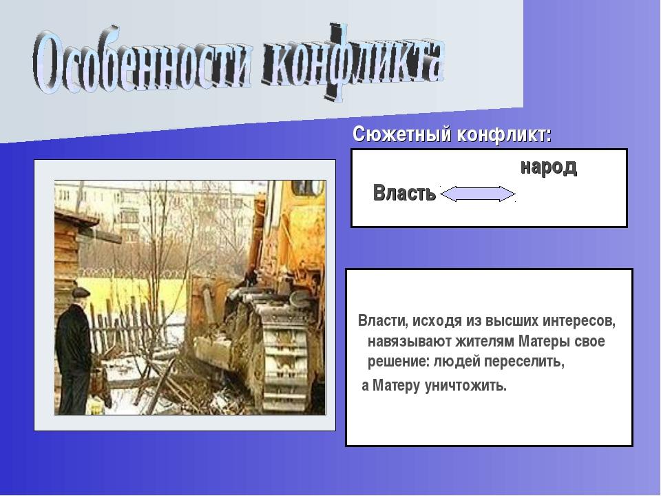 Сюжетный конфликт: народ Власть Власти, исходя из высших интересов, навязыва...