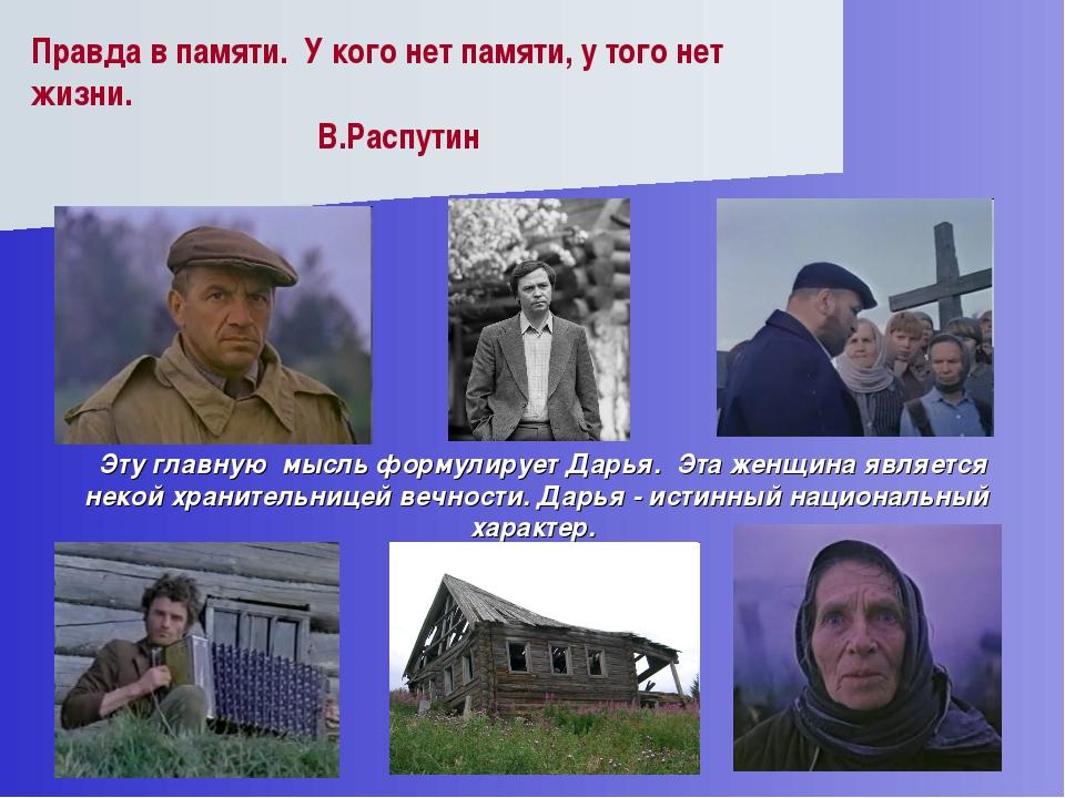 Правда в памяти. У кого нет памяти, у того нет жизни. В.Распутин Эту главную...