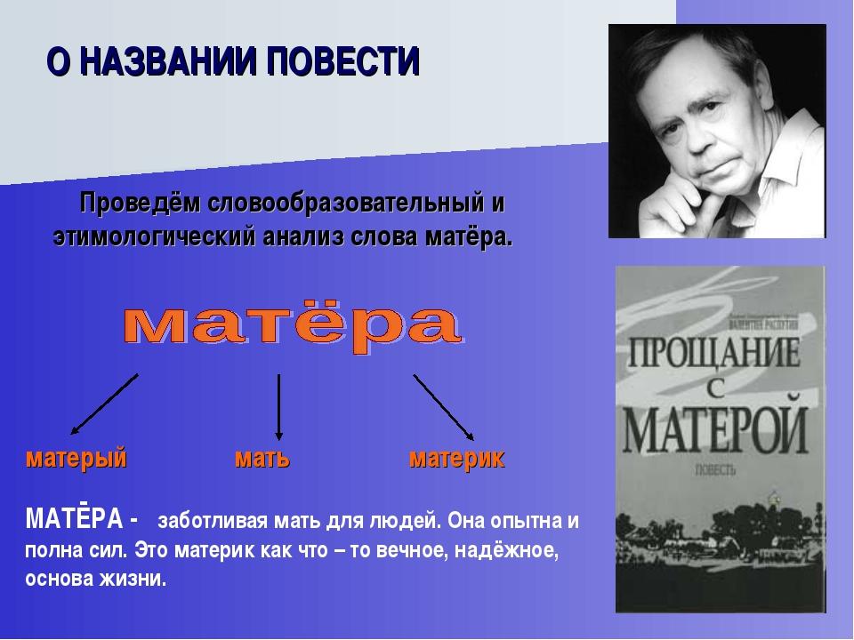 О НАЗВАНИИ ПОВЕСТИ Проведём словообразовательный и этимологический анализ сло...