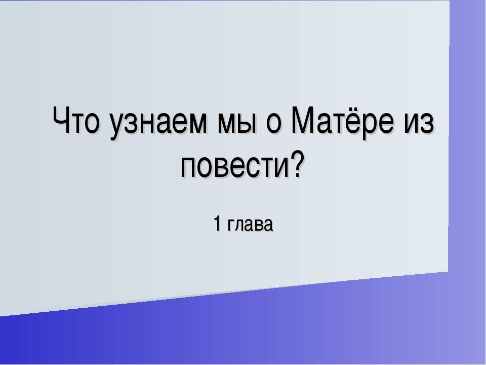 1 глава Что узнаем мы о Матёре из повести?