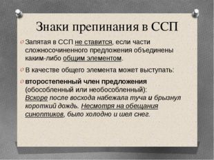 Знаки препинания в ССП Запятая в ССП не ставится, если части сложносочиненног