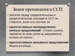 Знаки препинания в ССП Запятая перед соединительным и разделительным союзами