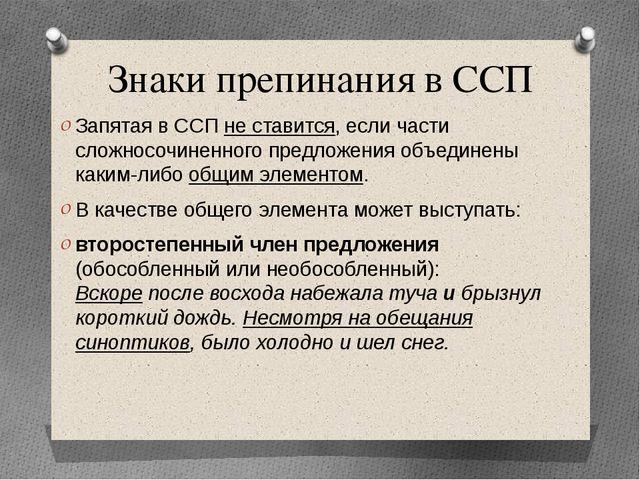 Знаки препинания в ССП Запятая в ССП не ставится, если части сложносочиненног...