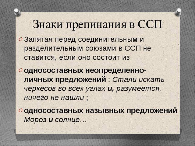 Знаки препинания в ССП Запятая перед соединительным и разделительным союзами...