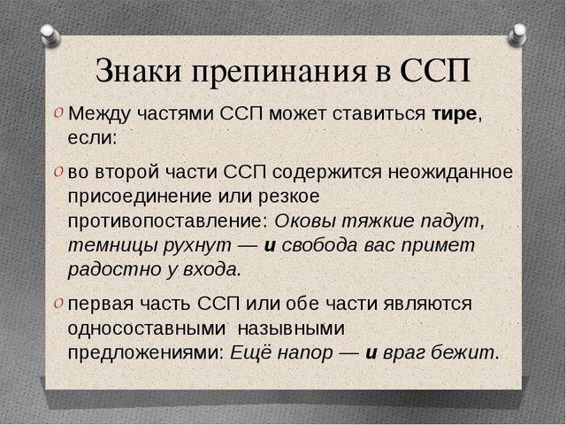 Знаки препинания в ССП Между частями ССП может ставиться тире, если: во второ...
