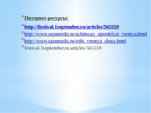 Интернет-ресурсы: http://festival.1september.ru/articles/565559 http://www.r