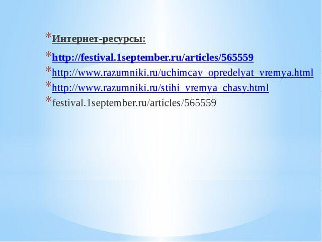 Интернет-ресурсы: http://festival.1september.ru/articles/565559 http://www.r...