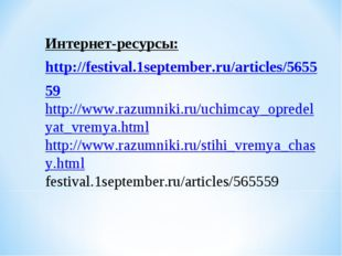 Интернет-ресурсы: http://festival.1september.ru/articles/565559 http://www.ra