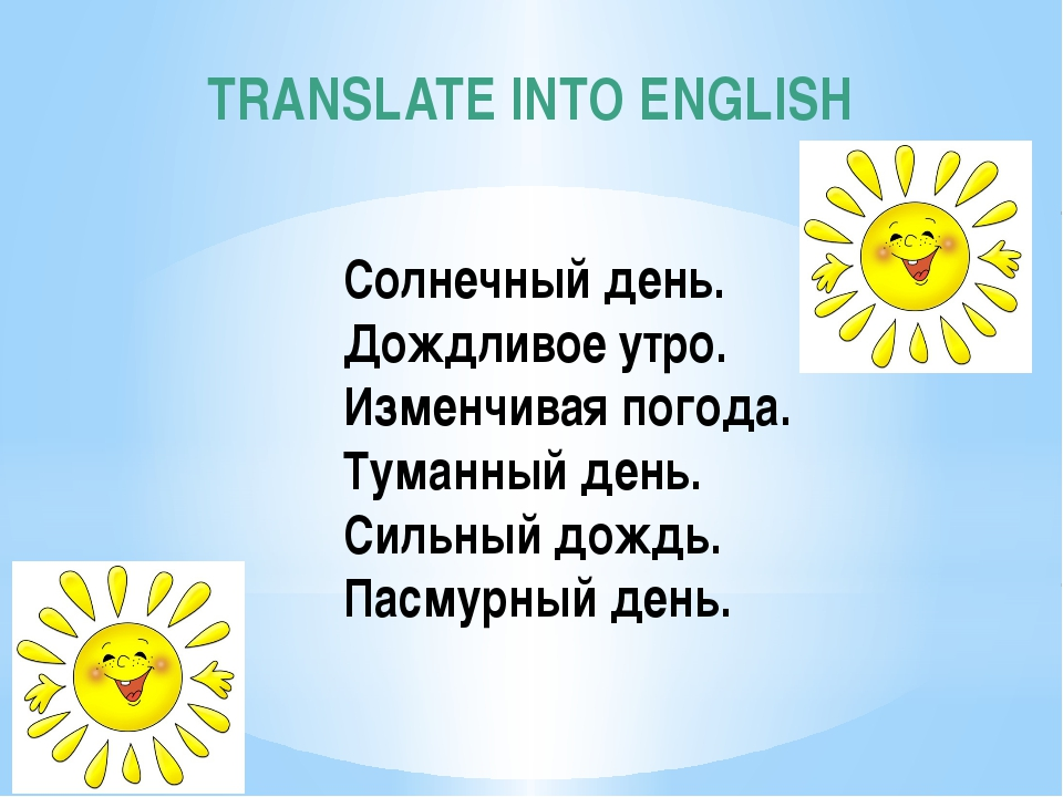 TRANSLATE INTO ENGLISH Cолнечный день. Дождливое утро. Изменчивая погода. Тум...