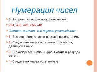 Нумерация чисел 6. В строке записано несколько чисел: 254, 435, 425, 655,746.
