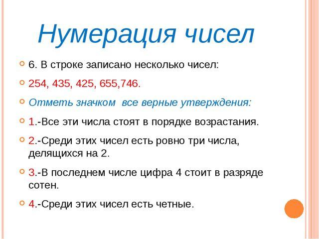 Нумерация чисел 6. В строке записано несколько чисел: 254, 435, 425, 655,746....