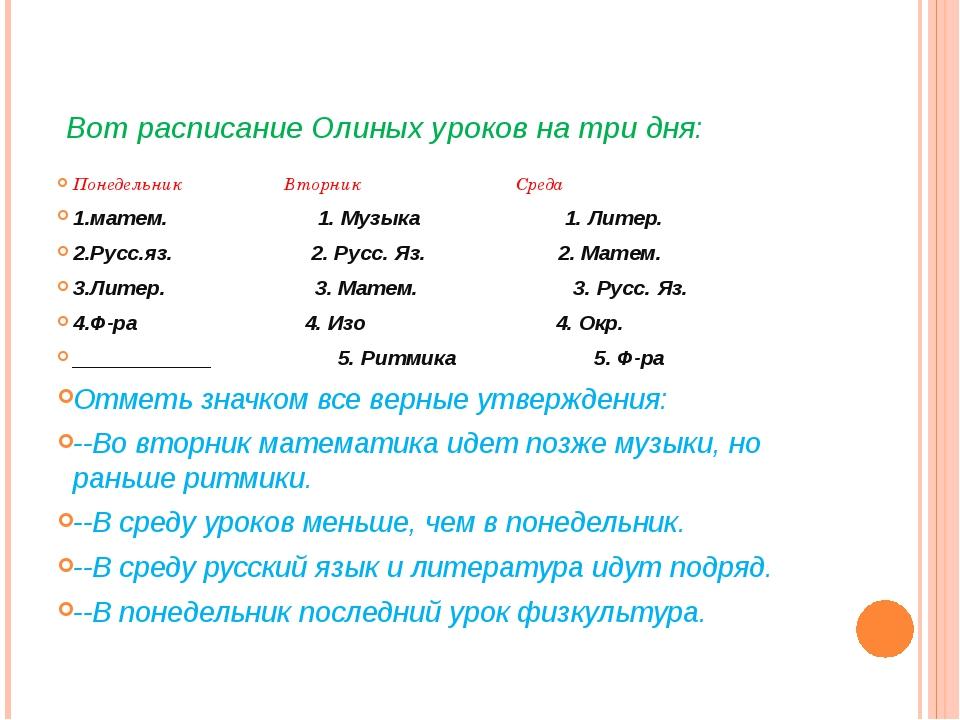 Вот расписание Олиных уроков на три дня: Понедельник Вторник Среда 1.матем....