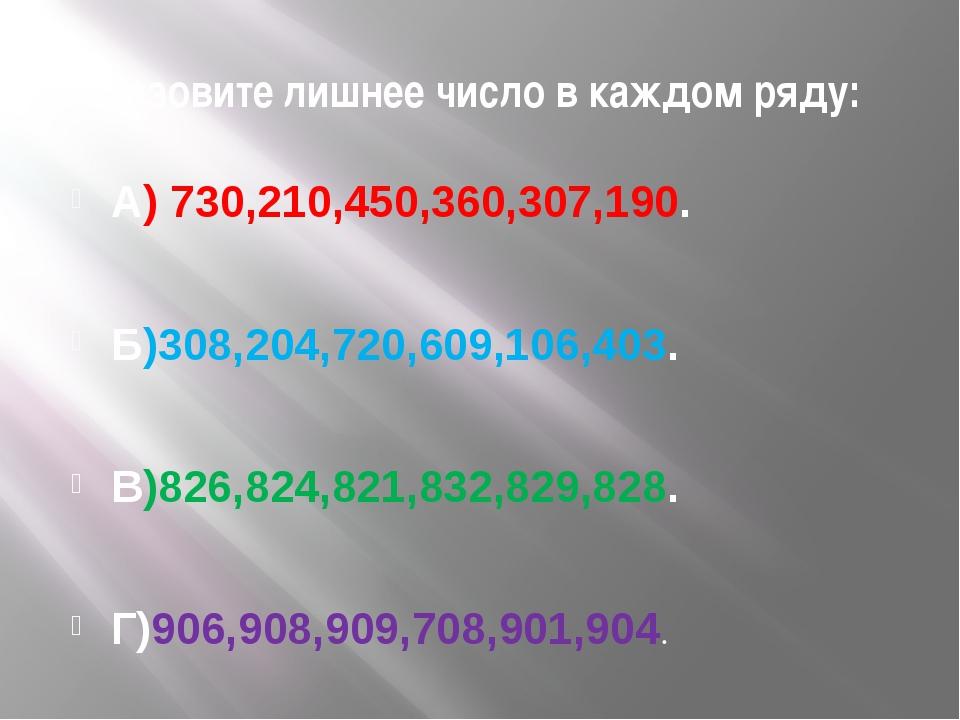 Назовите лишнее число в каждом ряду: А) 730,210,450,360,307,190. Б)308,204,72...