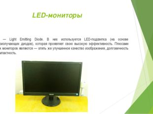 LED-мониторы LED — Light Emitting Diode. В них используется LED-подсветка (на
