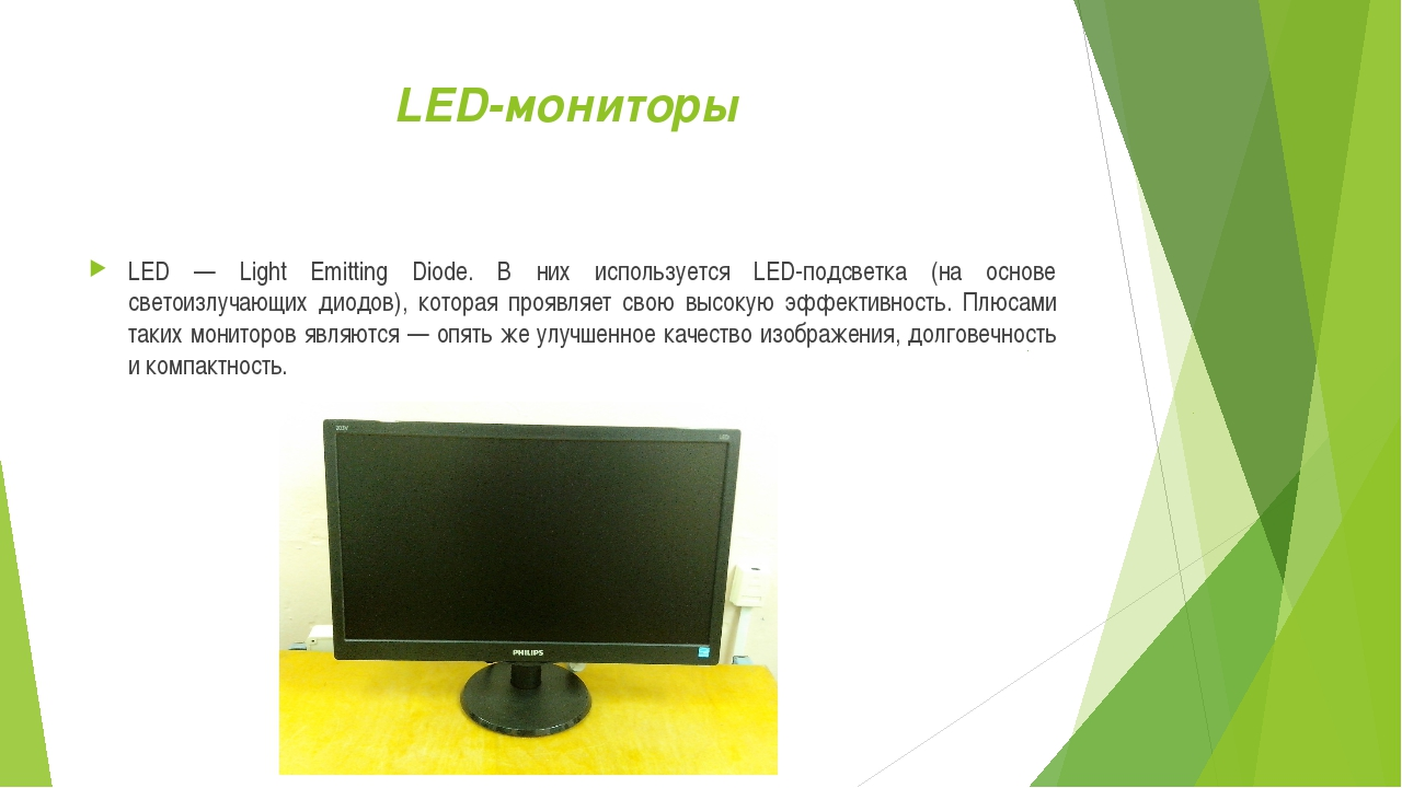 LED-мониторы LED — Light Emitting Diode. В них используется LED-подсветка (на...