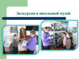 Экскурсия в школьный музей.