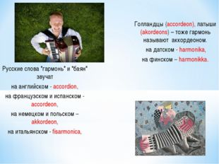 """Русские слова """"гармонь"""" и """"баян"""" звучат Русские слова &q"""