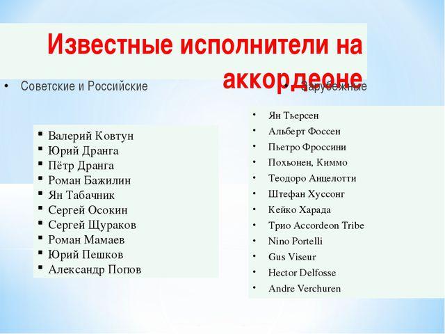 Известные исполнители на аккордеоне Советские и Российские
