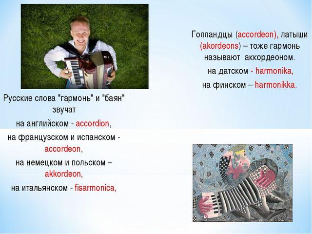 """Русские слова """"гармонь"""" и """"баян"""" звучат Русские слова &q..."""
