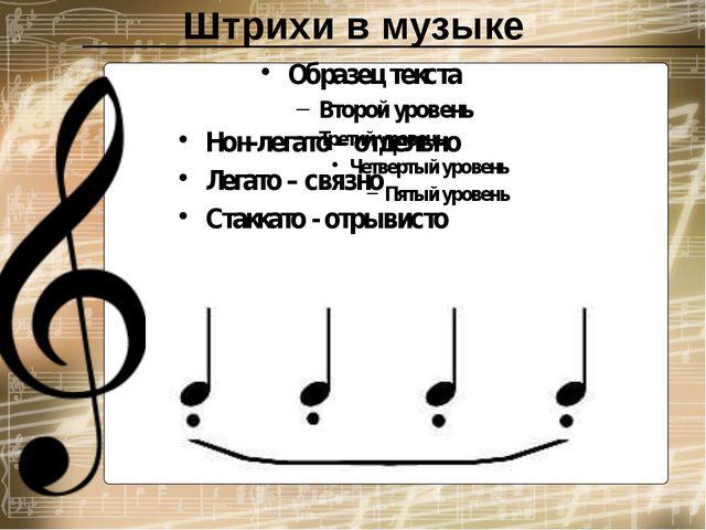 Штрихи в музыке Нон-легато – отдельно Легато – связно Стаккато - отрывисто