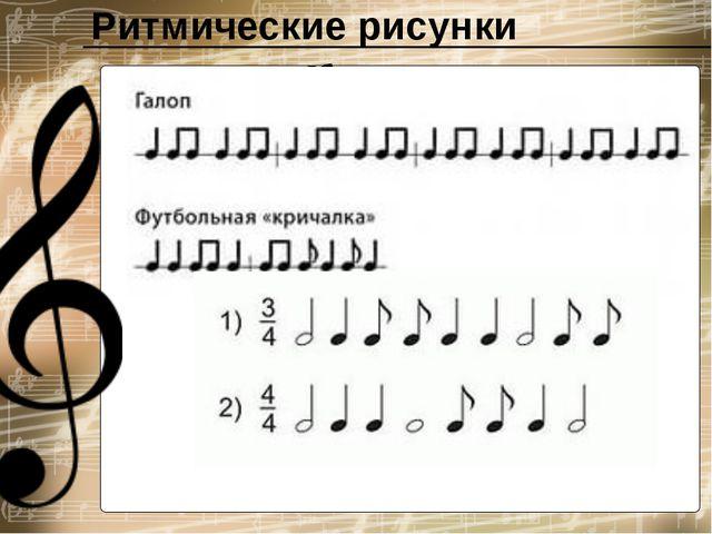 Ритмические рисунки