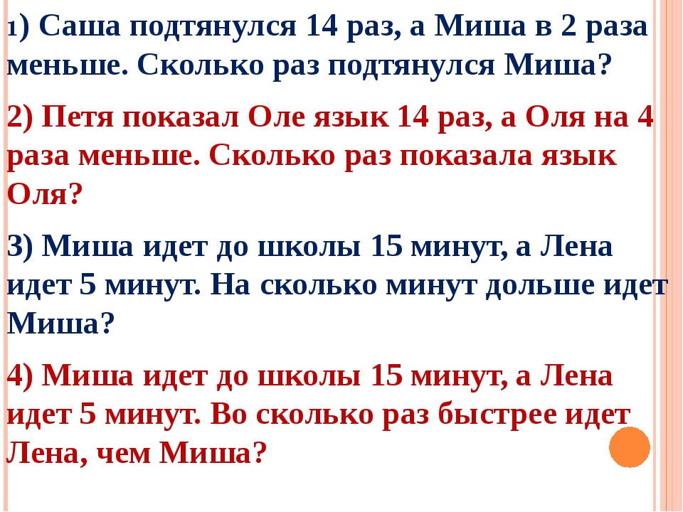 1) Саша подтянулся 14 раз, а Миша в 2 раза меньше. Сколько раз подтянулся Миш...