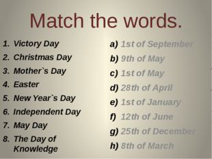 Match the words. Victory Day Christmas Day Mother`s Day Easter New Year`s Day
