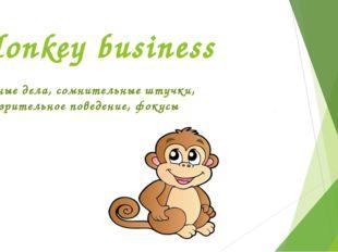Monkey business темные дела, сомнительные штучки, подозрительное поведение, ф