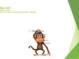 Monkey suit любая униформа, чем-либо напоминающая костюм мартышки бродячего ш