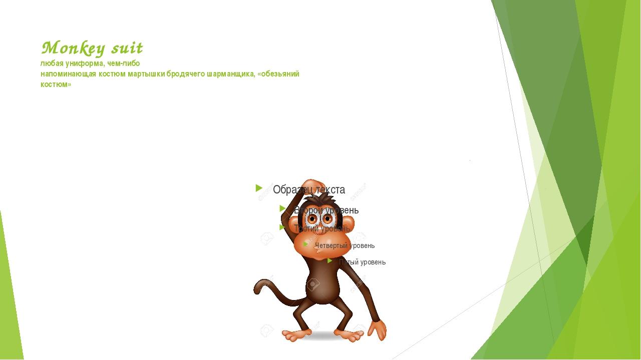 Monkey suit любая униформа, чем-либо напоминающая костюм мартышки бродячего ш...