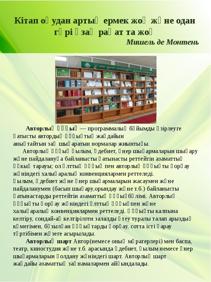Кітап оқудан артық ермек жоқ және одан гөрі ұзақ рақат та жоқ Мишель де Монте...