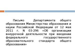Письмо Департамента общего образования Министерства образования и науки Ро