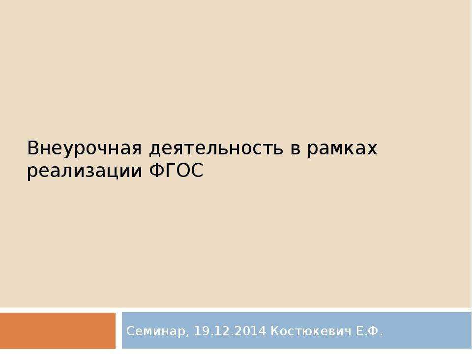 Внеурочная деятельность в рамках реализации ФГОС Семинар, 19.12.2014 Костюкев...