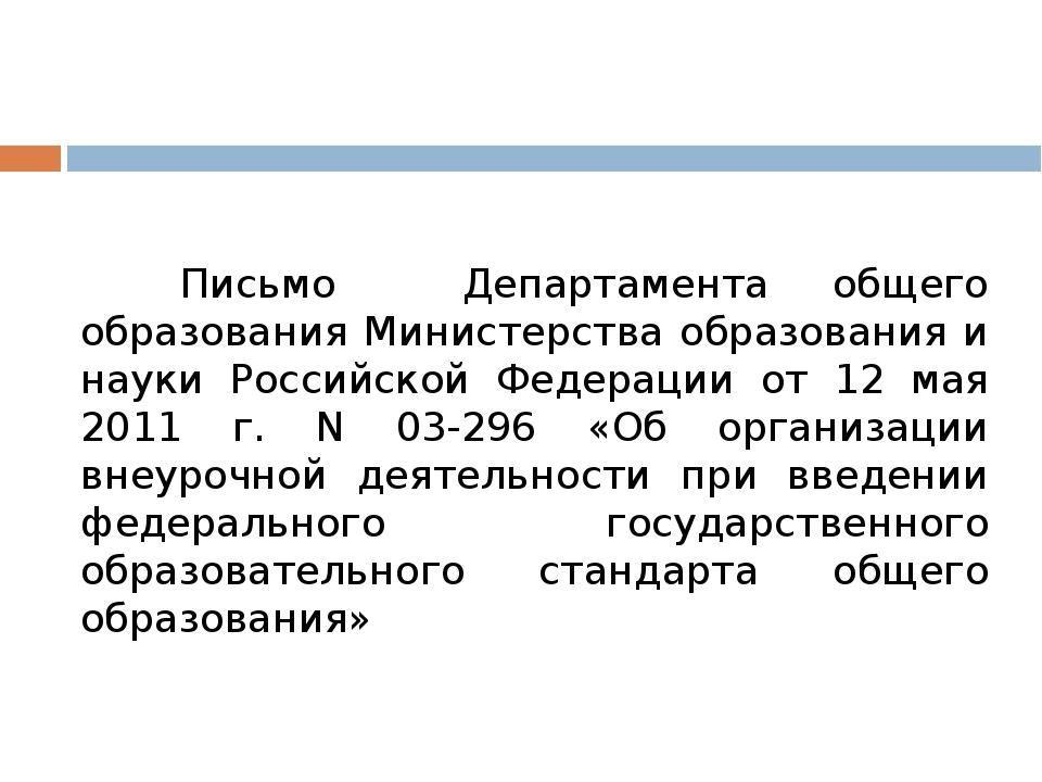 Письмо Департамента общего образования Министерства образования и науки Ро...