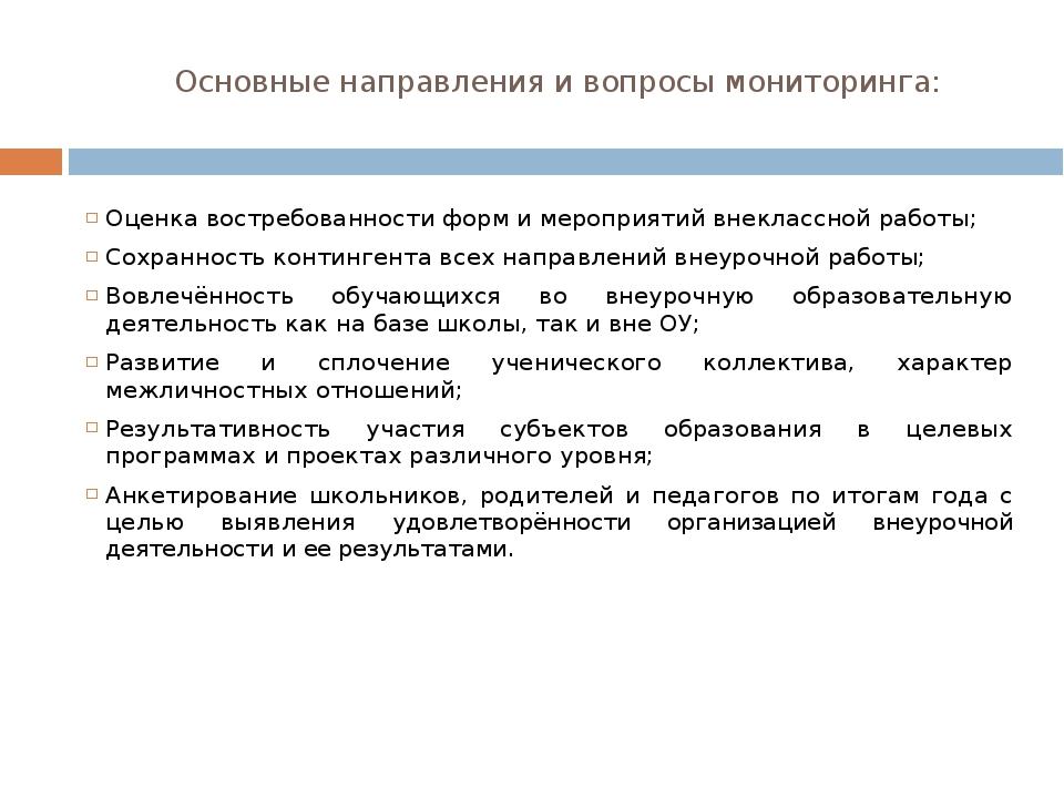Основные направления и вопросы мониторинга: Оценка востребованности форм и ме...