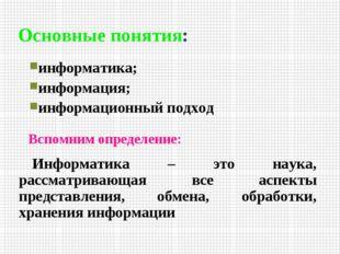 Основные понятия: информатика; информация; информационный подход Информатика