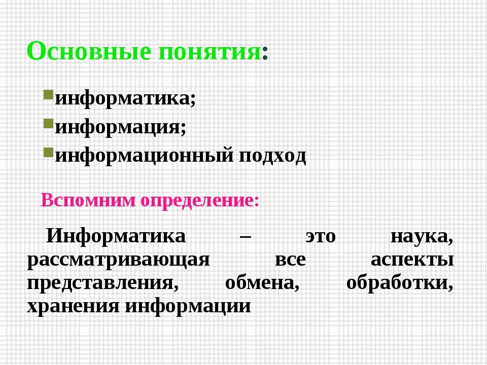 Основные понятия: информатика; информация; информационный подход Информатика...