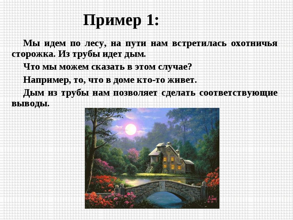 Пример 1: Мы идем по лесу, на пути нам встретилась охотничья сторожка. Из тру...