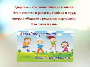 Здоровье - это самое главное в жизни. Это и счастье и радость, свобода и труд