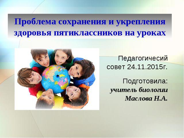 Проблема сохранения и укрепления здоровья пятиклассников на уроках Педагогиче...