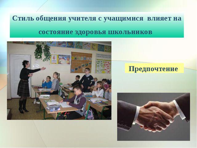 Стиль общения учителя с учащимися влияет на состояние здоровья школьников Пре...