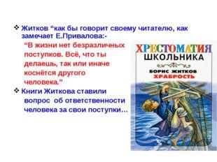 """Житков """"как бы говорит своему читателю, как замечает Е.Привалова:- """"В жизни"""