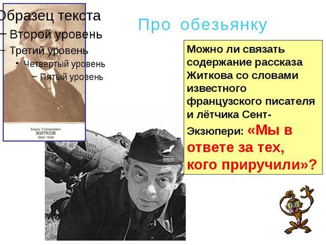 П р о о б е з ь я н к у Можно ли связать содержание рассказа Житкова со слова...